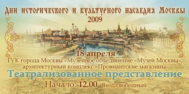 Дни исторического и культурного наследия Москвы