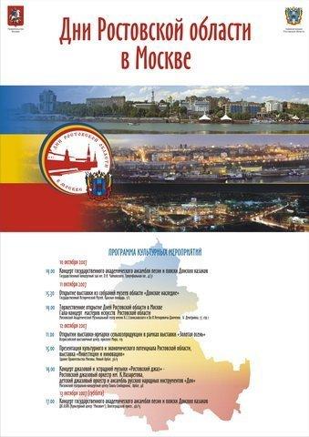 Дни Ростовской области в Москве