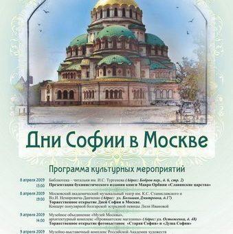 Дни Софии в Москве