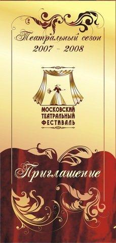 Московский театральный фестиваль