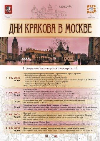 Дни Кракова в Москве
