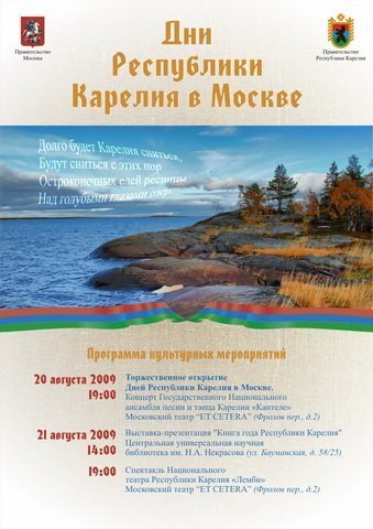 Дни Республики Карелия в Москве