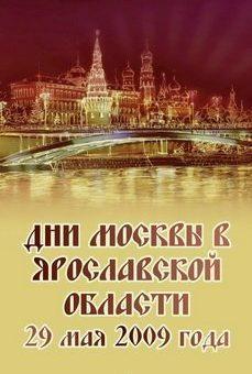Дни Москвы в Ярославской области